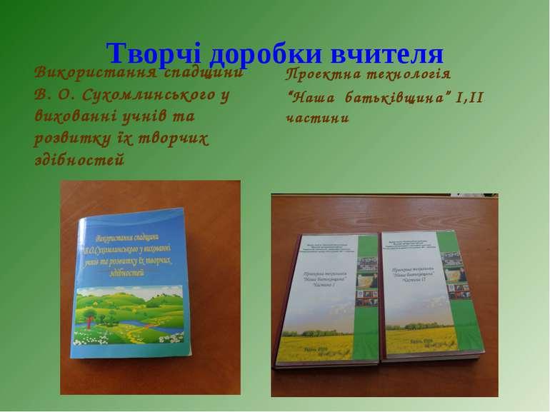 Використання спадщини В. О. Сухомлинського у вихованні учнів та розвитку їх т...