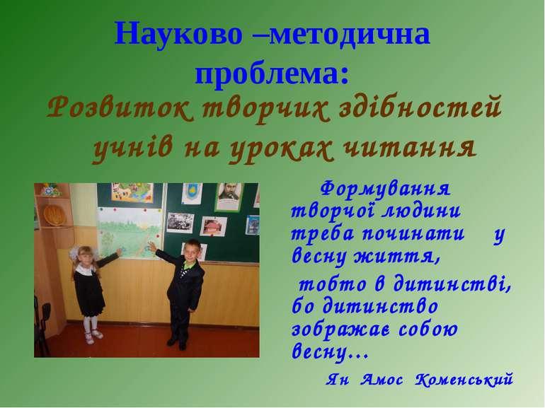 Розвиток творчих здібностей учнів на уроках читання Розвиток творчих здібност...