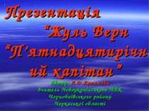 """Презентація """"Жуль Верн """"П'ятнадцятирічний капітан"""" Автор: Л.Д.Артемова вчител..."""