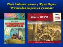 """Різні видання роману Жуля Верна """"П'ятнадцятирічний капітан"""""""