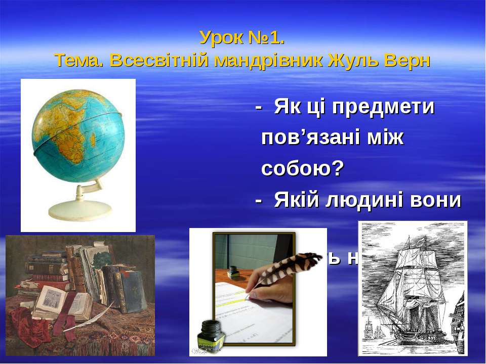 Урок №1. Тема. Всесвітній мандрівник Жуль Верн - Як ці предмети пов'язані між...