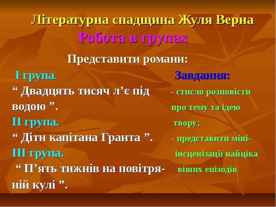 Літературна спадщина Жуля Верна Робота в групах Представити романи: І група. ...