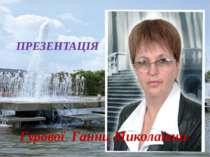 ПРЕЗЕНТАЦІЯ Гурової Ганни Миколаївни