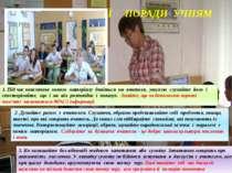 МОЇ ПОРАДИ УЧНЯМ 1. Під час пояснення нового матеріалу дивіться на вчителя, у...