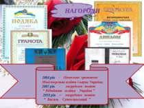 2004 рік - Почесною грамотою Міністерства освіти і науки України; 2007 рік - ...