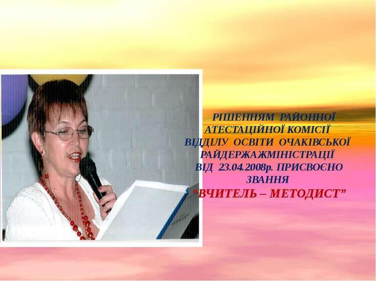 РІШЕННЯМ РАЙОННОЇ АТЕСТАЦІЙНОЇ КОМІСІЇ ВІДДІЛУ ОСВІТИ ОЧАКІВСЬКОЇ РАЙДЕРЖАЖМІ...