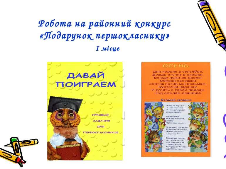 Робота на районний конкурс «Подарунок першокласнику» I місце