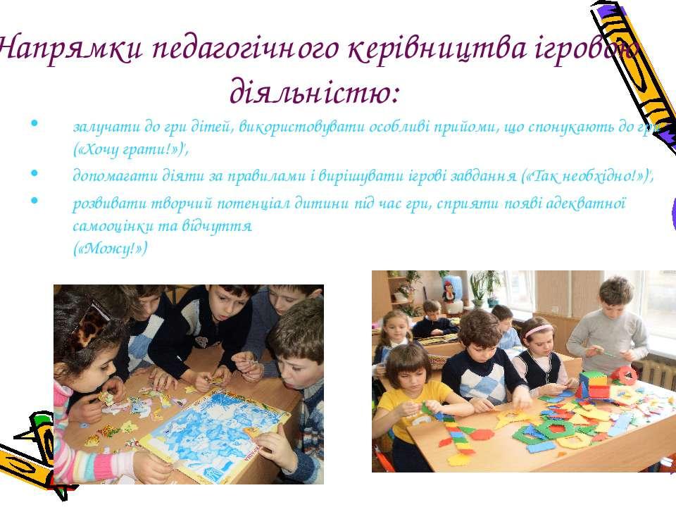 Напрямки педагогічного керівництва ігровою діяльністю: залучати до гри дітей,...