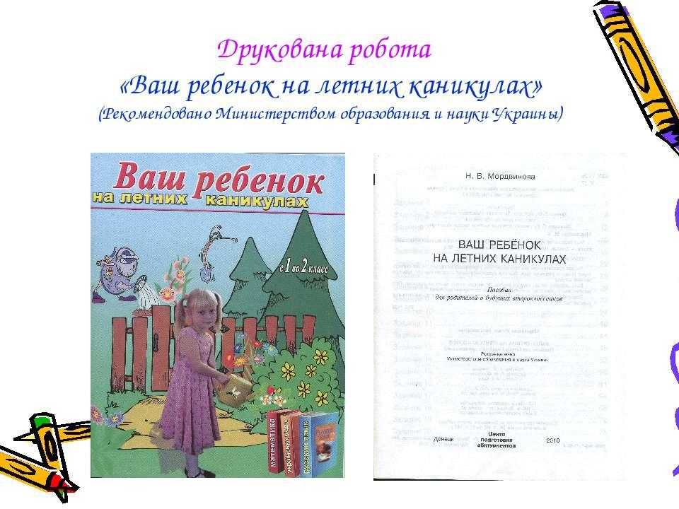 Друкована робота «Ваш ребенок на летних каникулах» (Рекомендовано Министерств...