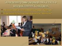 Залучення учнів до щорічної участі в інтерактивних конкурсах Міжнародний мате...