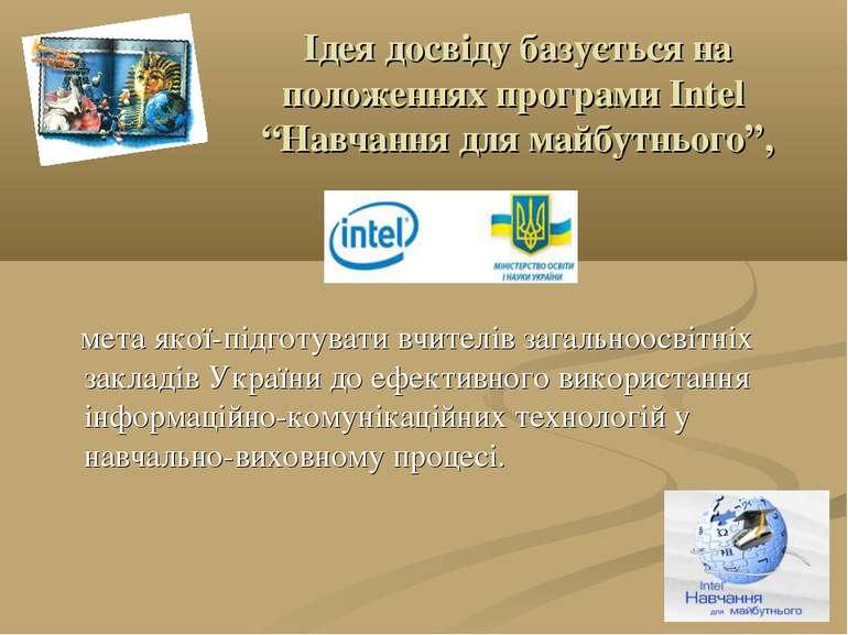"""Ідея досвіду базується на положеннях програми Intel """"Навчання для майбутнього..."""