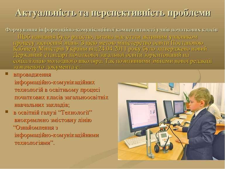 Актуальність та перспективність проблеми Формування інформаційно-комунікаційн...
