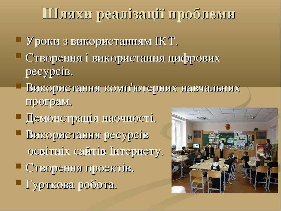 Шляхи реалізації проблеми Уроки з використанням ІКТ. Створення і використання...