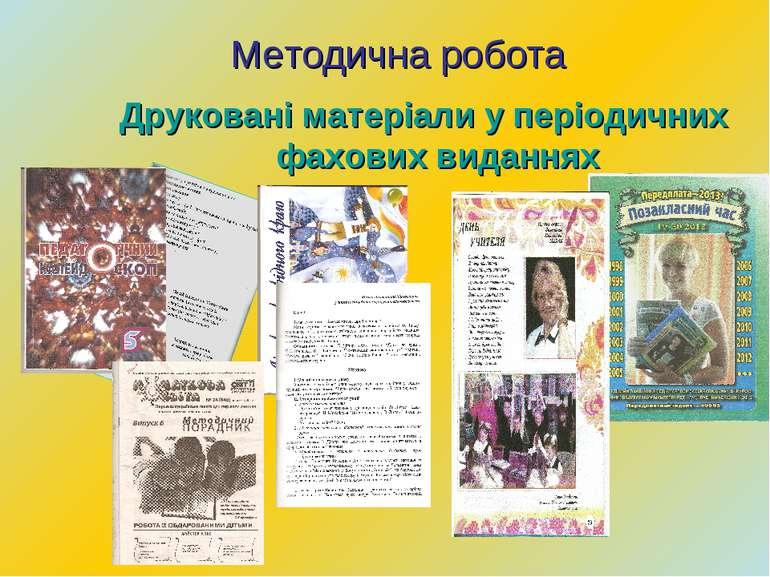Методична робота Друковані матеріали у періодичних фахових виданнях