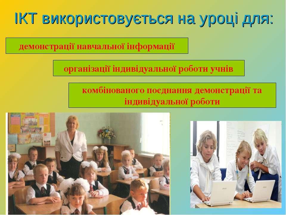 ІКТ використовується на уроці для: демонстрації навчальної інформації організ...