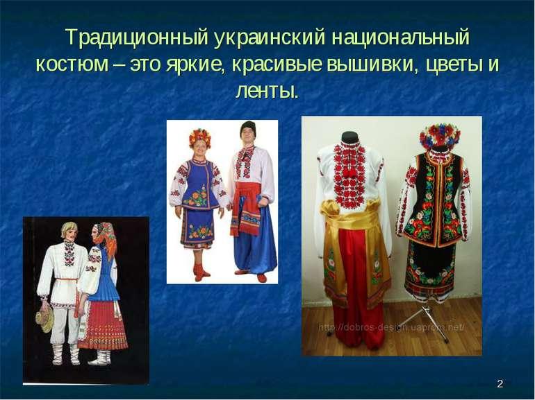 * Традиционный украинский национальный костюм – это яркие, красивые вышивки, ...
