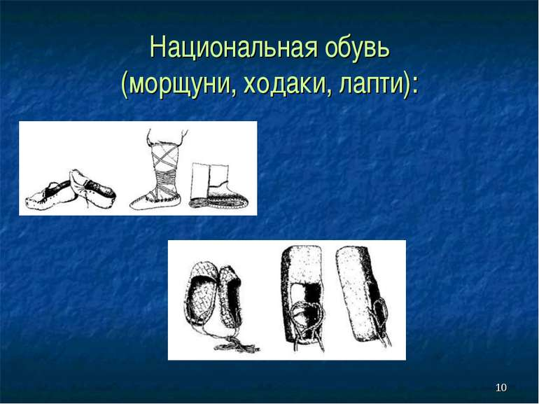 * Национальная обувь (морщуни, ходаки, лапти):