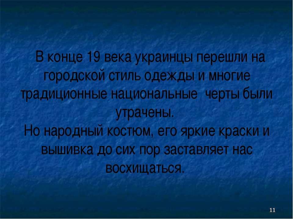 * В конце 19 века украинцы перешли на городской стиль одежды и многие традици...