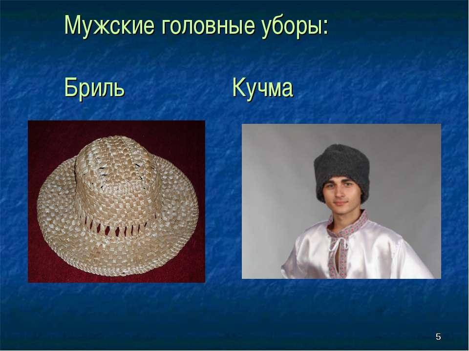 * Мужские головные уборы: Бриль Кучма