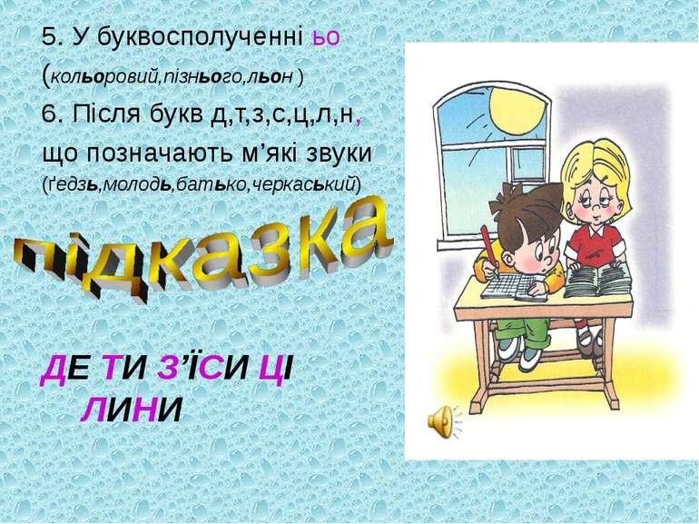 5. У буквосполученні ьо (кольоровий,пізнього,льон ) 6. Після букв д,т,з,с,ц,л...