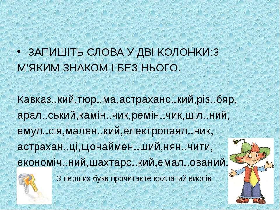 ЗАПИШІТЬ СЛОВА У ДВІ КОЛОНКИ:З М'ЯКИМ ЗНАКОМ І БЕЗ НЬОГО. Кавказ..кий,тюр..ма...