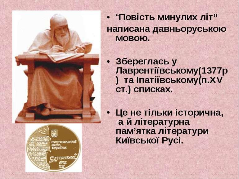 """""""Повість минулих літ"""" написана давньоруською мовою. Збереглась у Лаврентіївсь..."""
