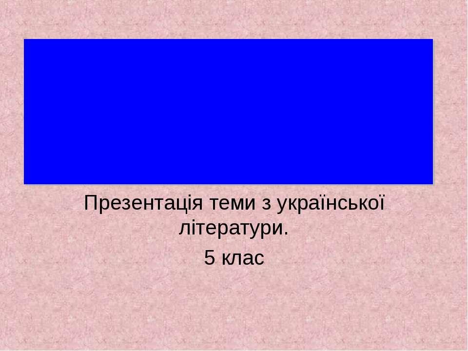 Презентація теми з української літератури. 5 клас