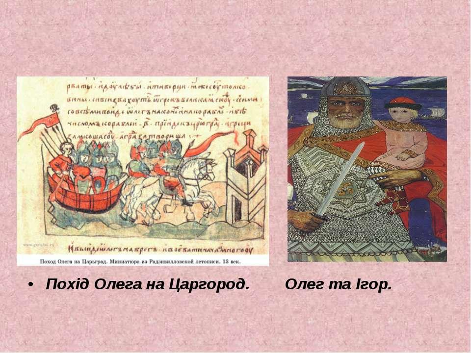 Похід Олега на Царгород. Олег та Ігор.