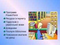 Програма PowerPoint Ресурси Інтернету Підручник з української мови Довідники ...