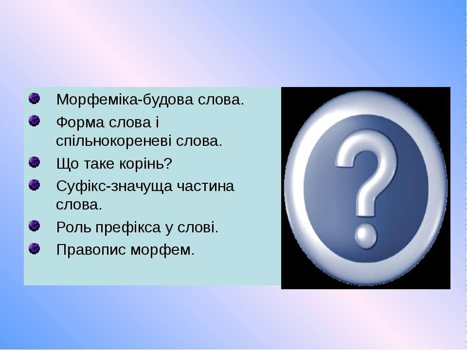 Морфеміка-будова слова. Форма слова і спільнокореневі слова. Що таке корінь? ...