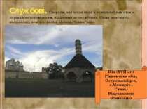 Службові. Споруди, значення яких в комплексі пам'яток є переважно допоміжним,...
