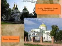 Стиль: Українське бароко, Давньо-руський Стиль: Класицизм