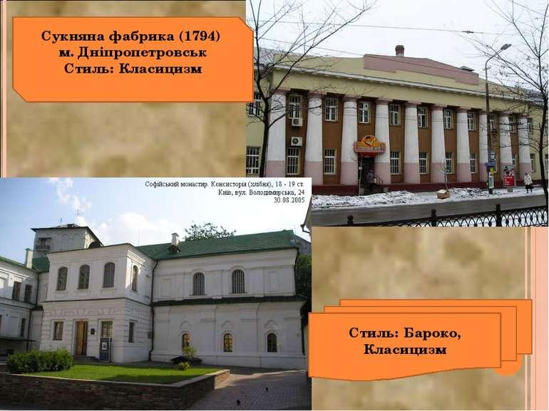 Сукняна фабрика (1794) м. Дніпропетровськ Стиль: Класицизм Стиль: Бароко, Кла...