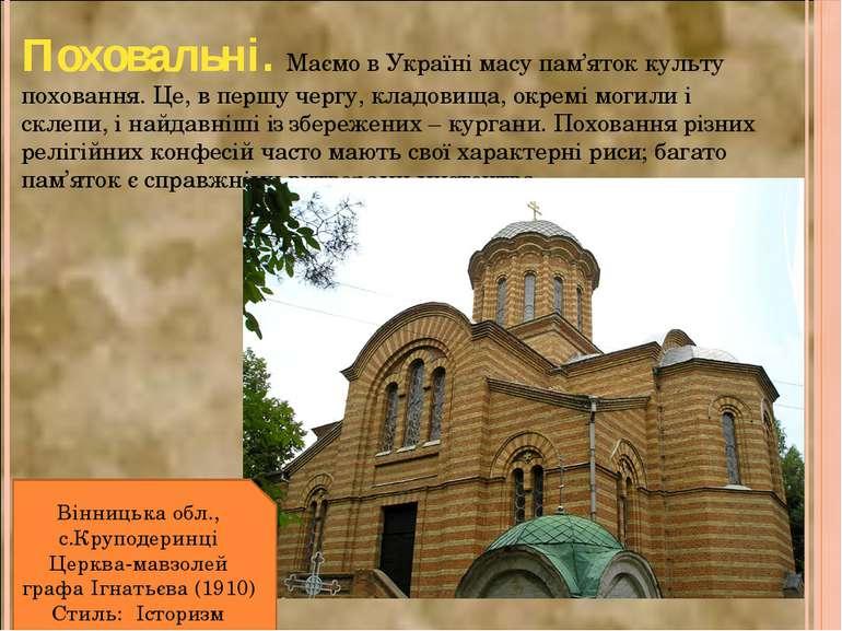 Поховальні. Маємо в Україні масу пам'яток культу поховання. Це, в першу чергу...