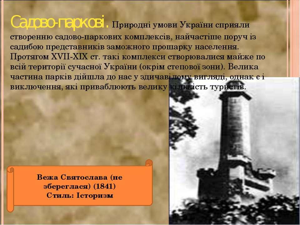 Садово-паркові. Природні умови України сприяли створенню садово-паркових комп...