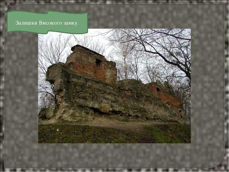Залишки Високого замку.