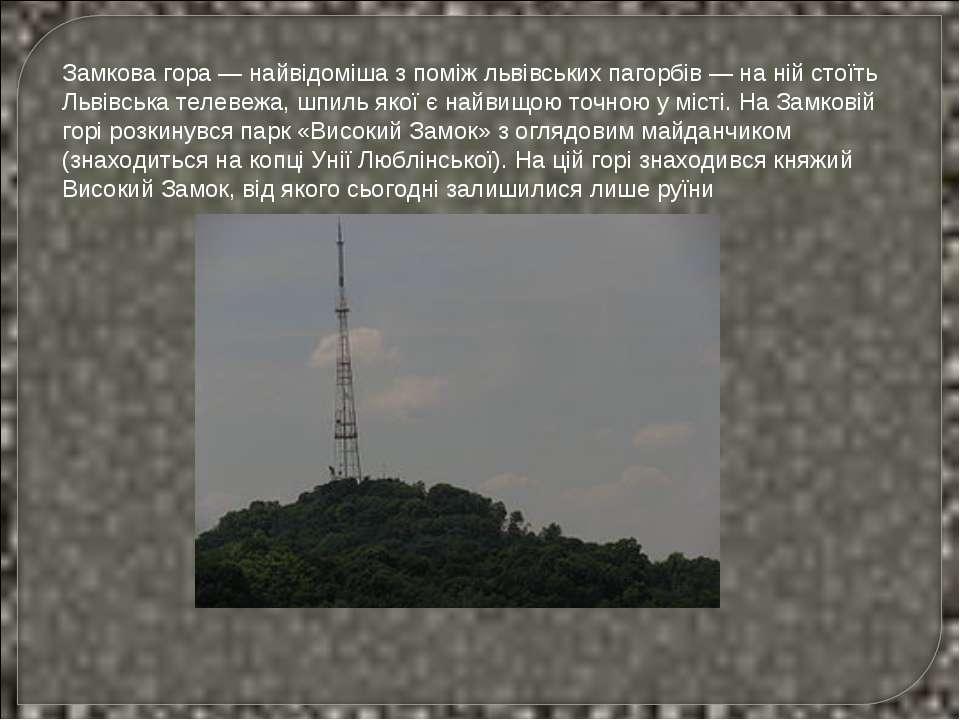 Замкова гора — найвідоміша з поміж львівських пагорбів — на ній стоїть Львівс...