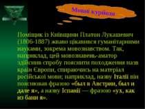 Поміщик із Київщини Платон Лукашевич (1806-1887) жваво цікавився гуманітарним...