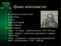 Цікаве мовознавство О. Афанасьєв-Чужбинський. Б. Грінченко. В. Даль. Лавренті...