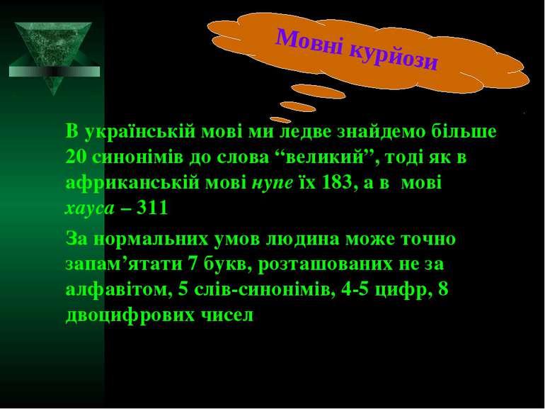 """В українській мові ми ледве знайдемо більше 20 синонімів до слова """"великий"""", ..."""