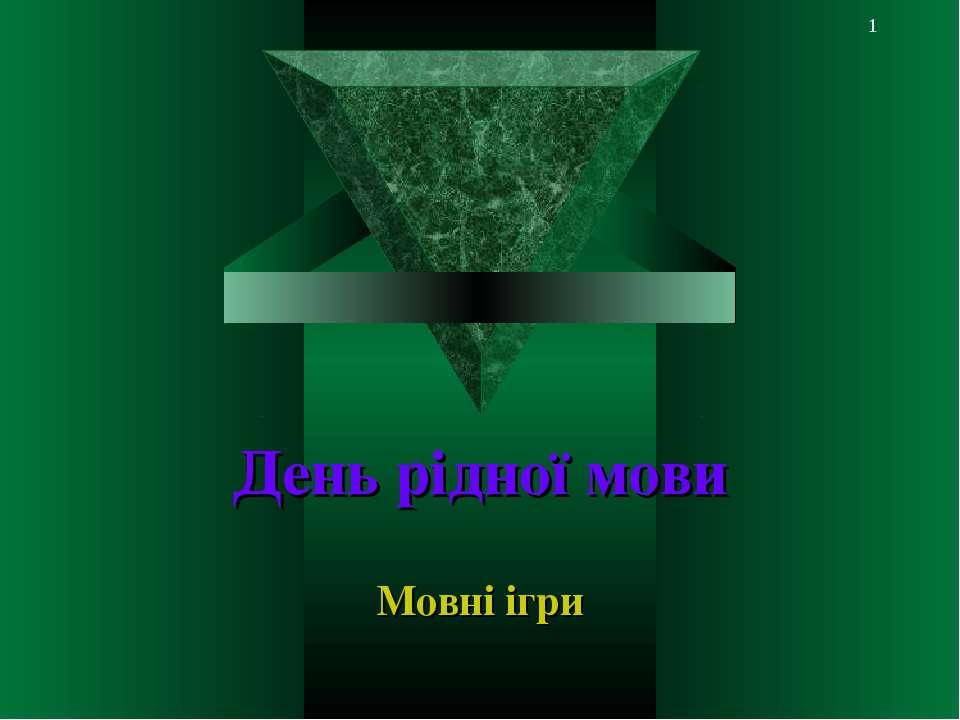 День рідної мови Мовні ігри