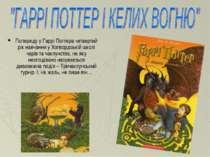 Попереду у Гаррі Поттера четвертий рік навчання у Хогвордській школі чарів та...