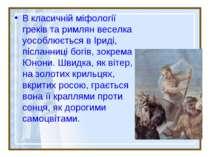 В класичній міфології греків та римлян веселка уособлюється в Іриді, післанни...