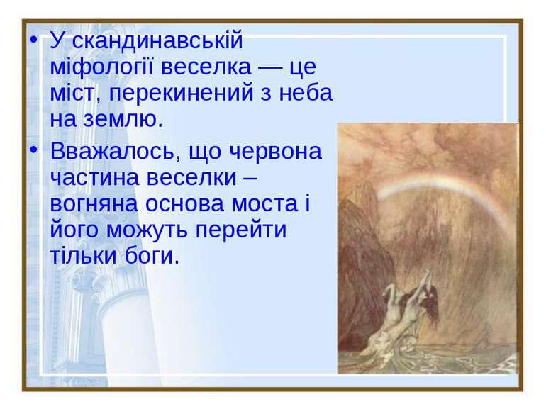 У скандинавській міфології веселка — це міст, перекинений з неба на землю. Вв...