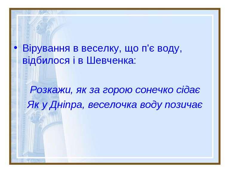 Вірування в веселку, що п'є воду, відбилося і в Шевченка: Розкажи, як за горо...