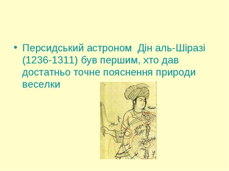 Персидський астроном Дін аль-Шіразі (1236-1311) був першим, хто дав достатньо...