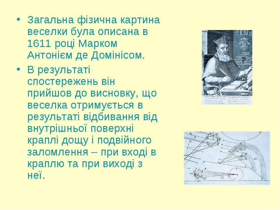 Загальна фізична картина веселки була описана в 1611 році Марком Антонієм де ...