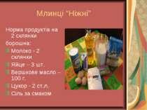 """Млинці """"Ніжні"""" Норма продуктів на 2 склянки борошна: Молоко - 2 склянки Яйце ..."""