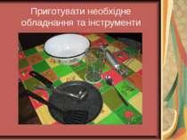 Приготувати необхідне обладнання та інструменти