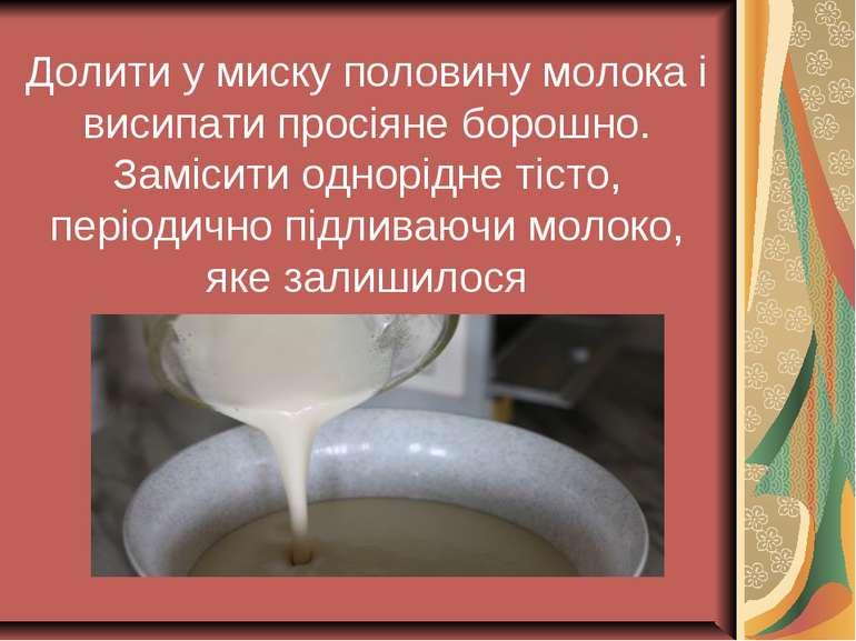 Долити у миску половину молока і висипати просіяне борошно. Замісити однорідн...